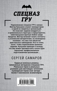 Обложка сзади Высокоточная смерть Сергей Самаров