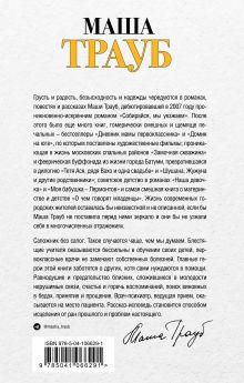 Обложка сзади Бедабеда Маша Трауб