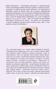 Обложка сзади Другая Вера Мария Метлицкая