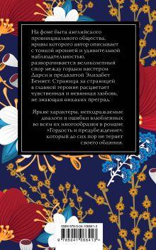 Обложка сзади Гордость и предубеждение Джейн Остен
