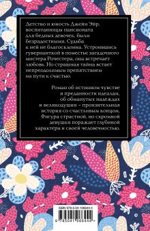 Обложка сзади Джейн Эйр Шарлотта Бронте