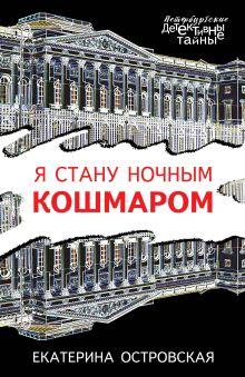 Обложка Я стану ночным кошмаром Екатерина Островская