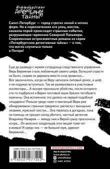 Обложка сзади Я стану ночным кошмаром Екатерина Островская