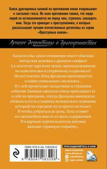 Обложка сзади Венец скифского царя Наталья Александрова