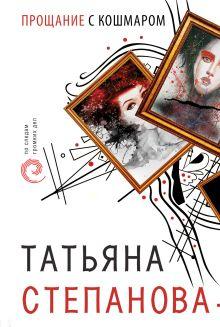 Обложка Прощание с кошмаром Татьяна Степанова