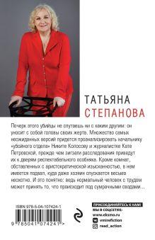 Обложка сзади Прощание с кошмаром Татьяна Степанова