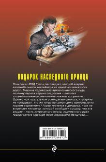 Обложка сзади Подарок наследного принца Николай Леонов, Алексей Макеев