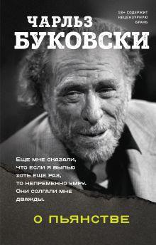 Обложка О пьянстве Чарльз Буковски