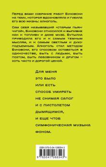 Обложка сзади О пьянстве Чарльз Буковски