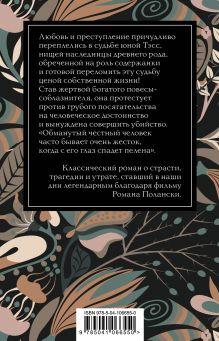 Обложка сзади Тэсс из рода д'Эрбервиллей Томас Гарди