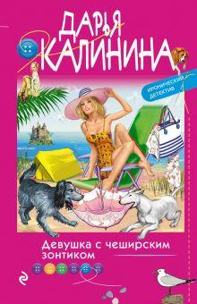 Обложка Девушка с чеширским зонтиком Дарья Калинина