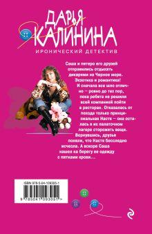 Обложка сзади Девушка с чеширским зонтиком Дарья Калинина