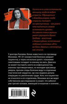 Обложка сзади Экзотический симптом Ирина Градова