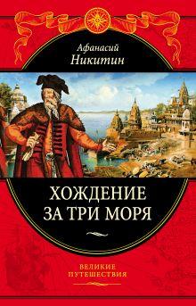 Хождение за три моря: с приложением описания путешествий других купцов и промышленных людей в Средние века (448 страниц)