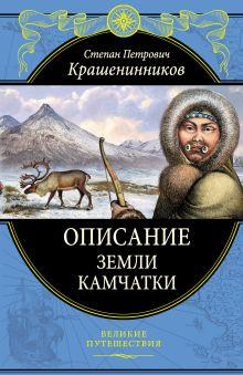Описание земли Камчатки (448 страниц)