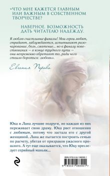 Обложка сзади Мужчины, которых мы выбираем Евгения Перова