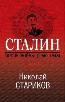 Обложка Сталин. После войны. Книга первая. 1945-1948 Николай Стариков