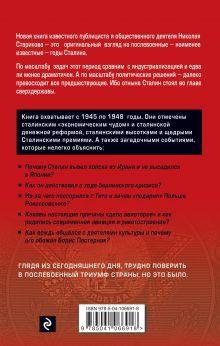 Обложка сзади Сталин. После войны. Книга первая. 1945-1948 Николай Стариков