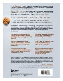 Обложка сзади Еда для гениев. Как увеличить свой IQ во время завтрака, повысить производительность мозга во время обеда и активизировать память за ужином Макс Лугавер, Пол Гревал