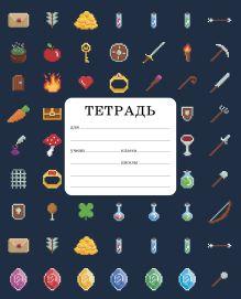 Пиксельные предметы. Тетрадь ученическая для младших классов (12 л., 165x203, скоба, выб.лак)
