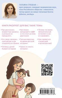Обложка сзади Детские истерики: кто виноват и что делать? Татьяна Стецкая