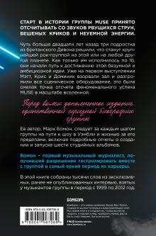 Обложка сзади Muse. Electrify my life. Биография хедлайнеров британского рока (+ новая глава внутри) Марк Бомон