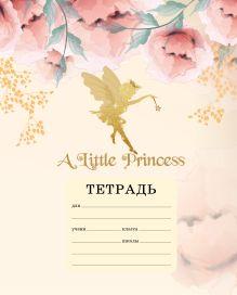 A little princess. Тетрадь ученическая для младших классов (12 л., 165х203, скоба, твин-лак)