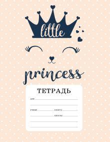 Обложка CAT: A little princess. Тетрадь ученическая для младших классов (12 л., 165х203, скоба, твин-лак)