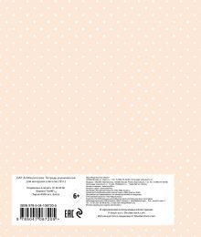 Обложка сзади CAT: A little princess. Тетрадь ученическая для младших классов (12 л., 165х203, скоба, твин-лак)