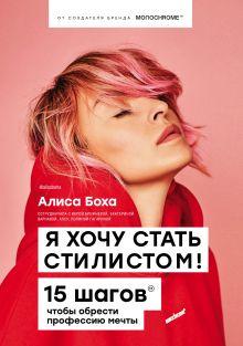 Обложка Я хочу стать стилистом. 15 шагов, чтобы обрести профессию мечты Алиса Боха