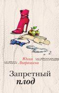 За чужими окнами. Романы М. Метлицкой, А. Борисовой и Ю. Лавряшиной