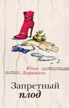 Обложка Запретный плод Юлия Лавряшина