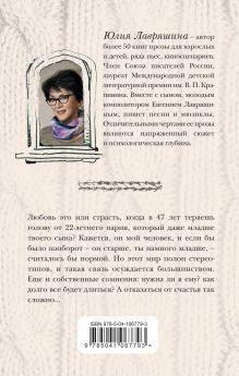 Обложка сзади Запретный плод Юлия Лавряшина