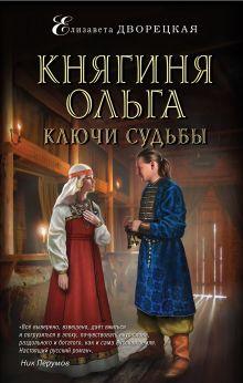 Обложка Княгиня Ольга. Ключи судьбы Елизавета Дворецкая