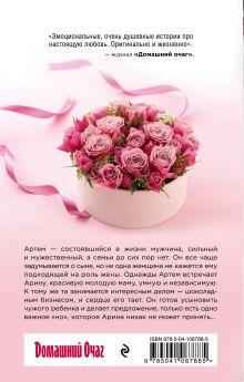 Обложка сзади Будьте моей семьей Татьяна Алюшина