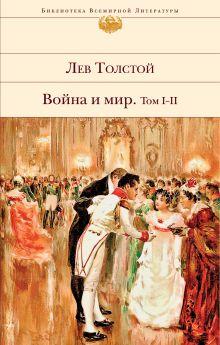 Обложка Война и мир. Том I-II Лев Толстой