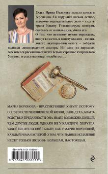 Обложка сзади Идеальная жена Мария Воронова