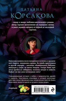 Обложка сзади Лабиринт Медузы Татьяна Корсакова