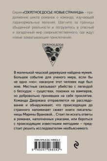 Обложка сзади Добровольно проклятые Наталья Тимошенко, Лена Обухова