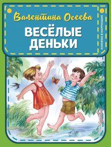 Веселые деньки (ил. Е. Карпович)