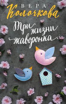 Обложка Три жизни жаворонка Вера Колочкова