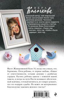 Обложка сзади Три жизни жаворонка Вера Колочкова