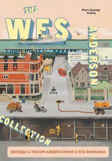 The Wes Anderson Collection. Беседы с Уэсом Андерсоном о его фильмах. От«Бутылочной ракеты» до«Королевства полной луны»