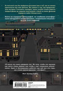 Обложка сзади The Wes Anderson Collection. Беседы с Уэсом Андерсоном о его фильмах. От«Бутылочной ракеты» до«Королевства полной луны» Мэтт Золлер Сайтц