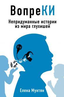 ВопреКИ: непридуманные истории из мира глухишей