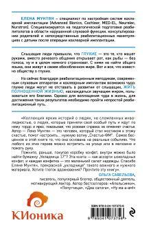 Обложка сзади ВопреКИ: непридуманные истории из мира глухишей Елена Мунтян