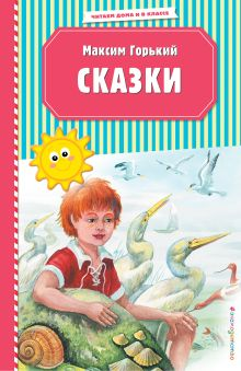 Обложка Сказки (ил. М. Белоусовой) Максим Горький