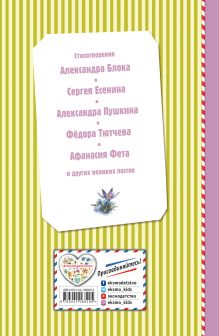 Обложка сзади Весна на дворе. Стихотворения русских поэтов (ил. В. Канивца)