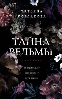 Обложка Тайна ведьмы Татьяна Корсакова