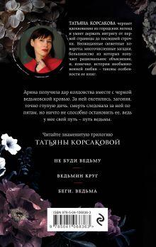 Обложка сзади Тайна ведьмы Татьяна Корсакова